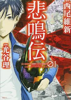 """El manga """"Himeiden"""" de Osamu Mitsutani finalizará en diciembre"""