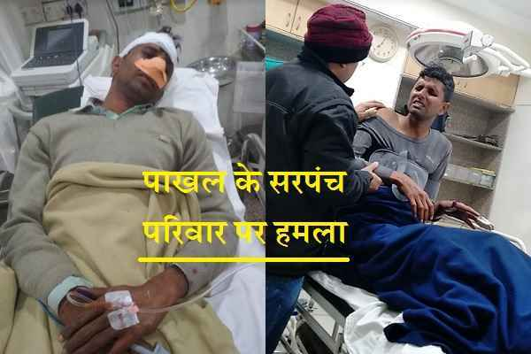 faridabad-pakhal-sarpanch-family-attacked-hoshiyar-singh-bishan-singh-injured
