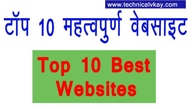 Top 10  Important Website | महत्वपूर्ण वेबसाइटस