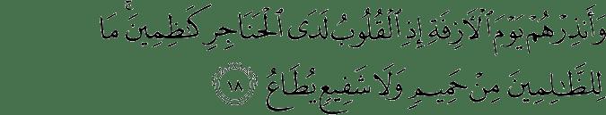Surat Al Mu'min Ayat 18