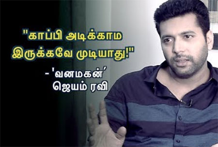 """Everything has been already done.. we can just re create"": Jayam Ravi Interview"