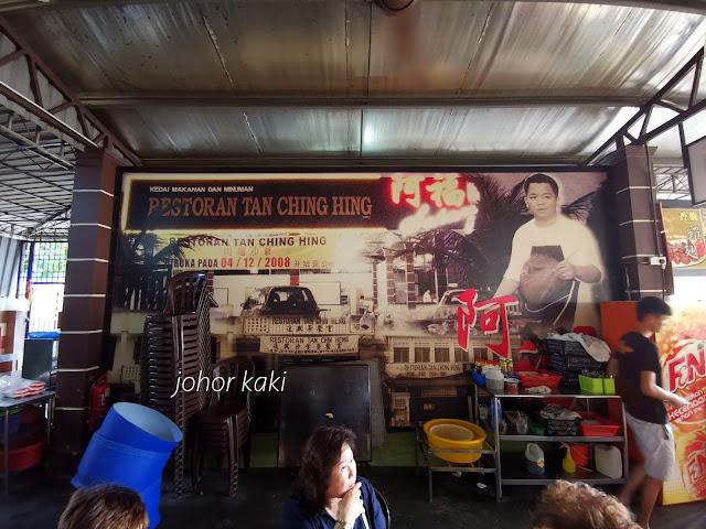 Restoran Tan Ching Hing Hawker Food Centre. Ah Fu Satay in Kluang Johor 阿福沙爹.良记海鲜铁板烧