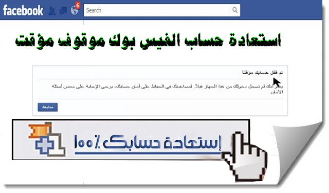 طريقة استرجاع حساب الفيس بوك موقوف مؤقت مضمون %100