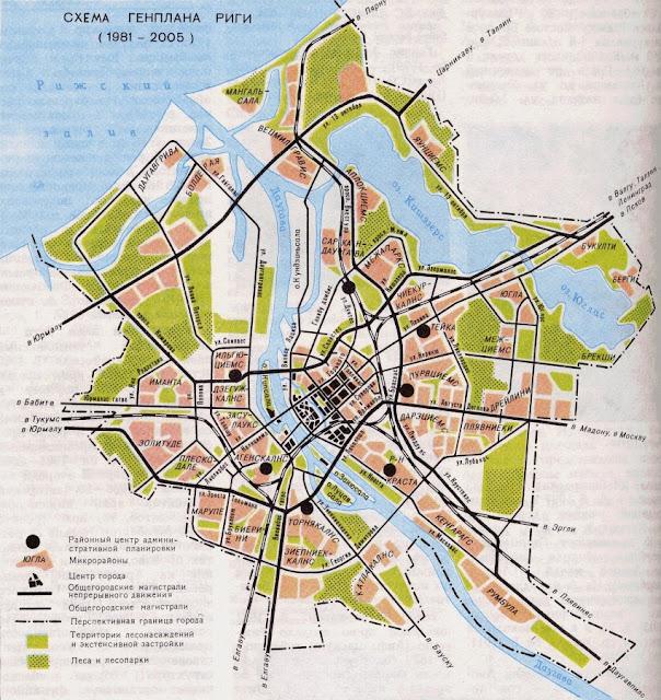 Генеральный план Риги 1981 - 2005 гг.