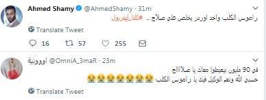 راموس الكلب يتصدر تويتر