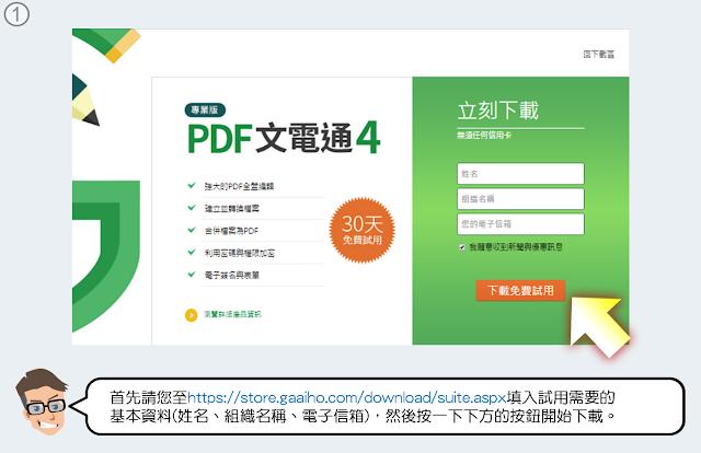 至https://store.gaaiho.com/download/suite.aspx下載PDF文電通4專業版試用