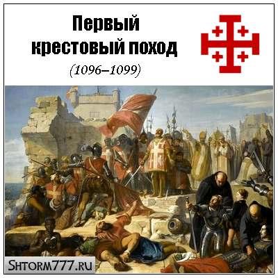 """Картинки по запросу """"Первый крестовый поход: от Константинополя до Иерусалимского королевства"""""""