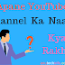 अपने यूट्यूब चैनल का नाम क्या रखे । Apne YouTube Channel ka naam Kaise Rakhe