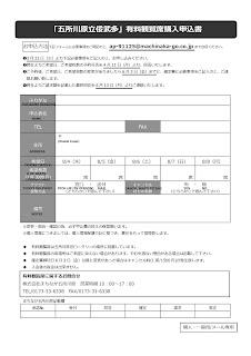 Tachineputa 2016 Machinaka Goshogawara Paid Seating Sample Reservation Form English/Japanese 平成28年 立佞武多有料観覧席(個人用)申込書 まちなか五所川原 英和