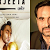 भारतीय हॉकी खिलाड़ी के जीवन पर बनी 'हरजीता', पंजाबी फिल्मों में डेब्यू करेंगे पंकज त्रिपाठी