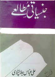 jinsiyati-mutaliay-by-ali-abbas