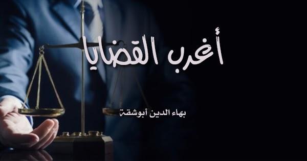 كتاب اغرب القضايا بهاء الدين