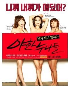 Cover Film Erotic Sister