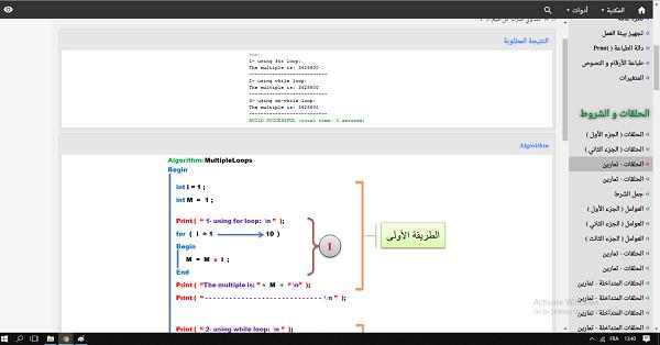 إليك أفضل مصدرعربي لتعلم الخوارزميات من الصفر
