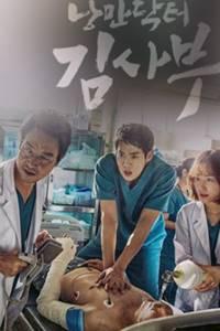 rekomendasi k-drama medical 2018