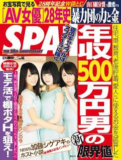 [雑誌] 週刊SPA! 2016 06 14号, manga, download, free