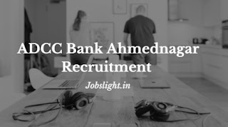 ADCC Bank Ahmednagar Recruitment