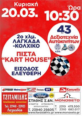 43η Δεξιοτεχνία Αυτοκινήτων