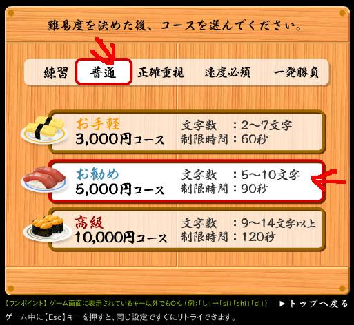 「普通」「お勧め」を選択。「寿司打」タイピングゲーム画面