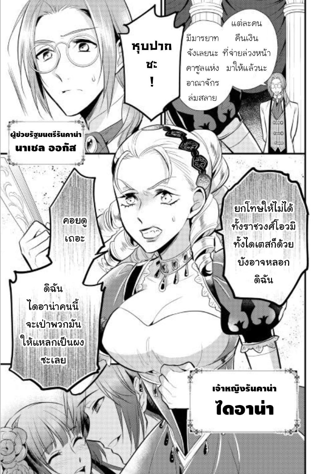 อ่านการ์ตูน Daites Ryou Koubouki ตอนที่ 18 หน้าที่ 21