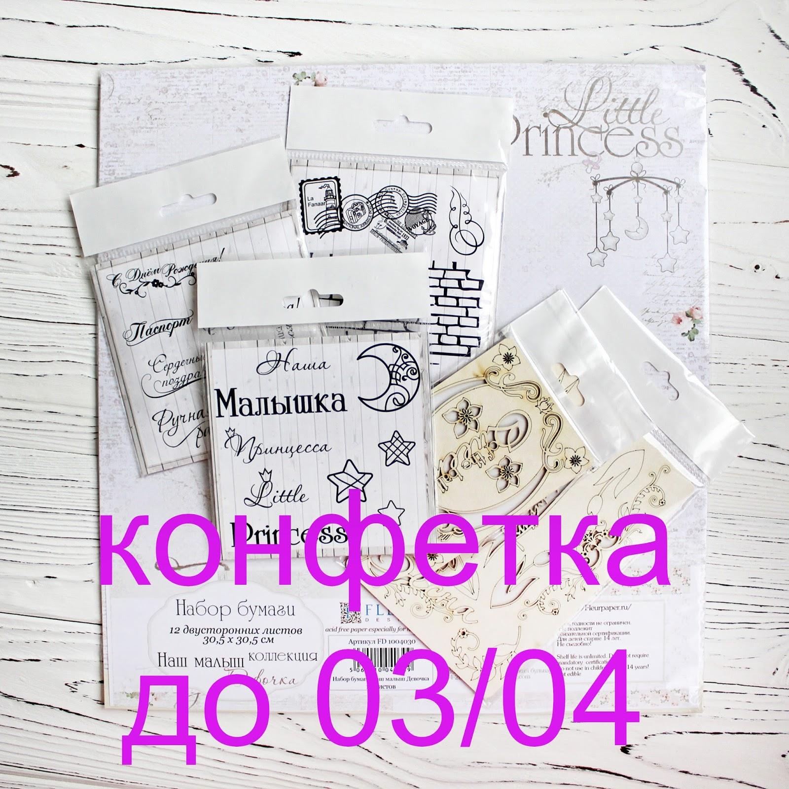 Конфетка от Оксаны