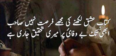2 Lines Urdu  Poetry,Urdu Shayari,urdu sad poetry 2 lines