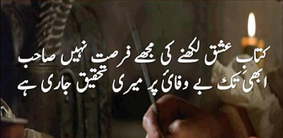 2 Lines Urdu  Poetry,Urdu Shayari,urdu sad poetry 2 lines