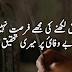 Kitaab e Ishq Likhnay ki Mujhay Fursat nahi