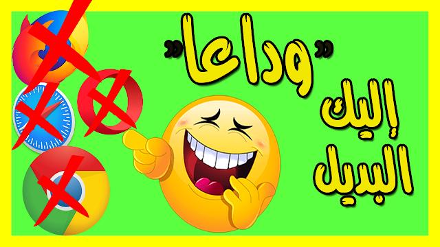 متصفح سريع و خفيف وحديث للكمبيوتر يدعم العربية غير معروف و بمميزات رائعة || وداعا Firefox.Google Chrome