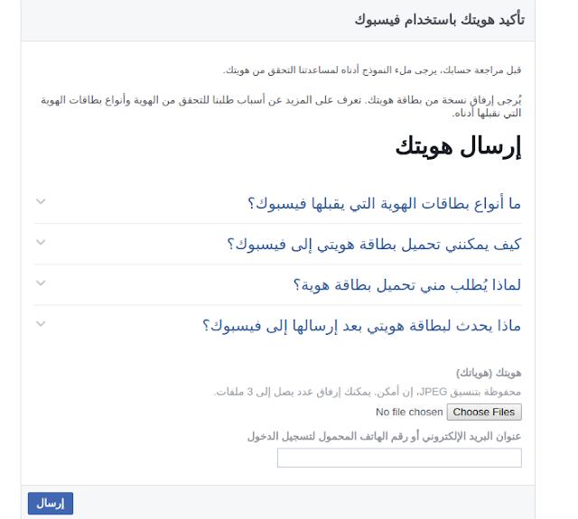 استرجاع حساب فيس بوك بالهوية