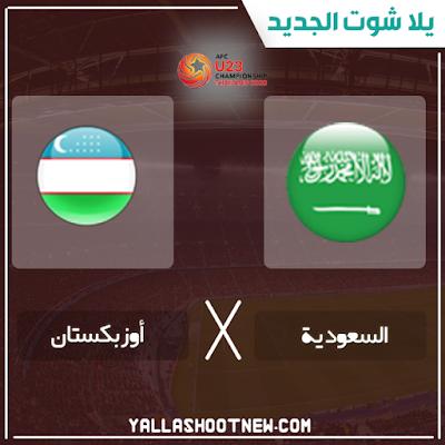 مشاهدة مباراة السعودية واوزبكستان