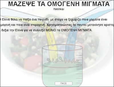 http://photodentro.edu.gr/photodentro/peftoun%20lex%20teliko_edugames_pidx0011820/kef_2_peftoyn_lexeis_plhres_othoni2.dcr