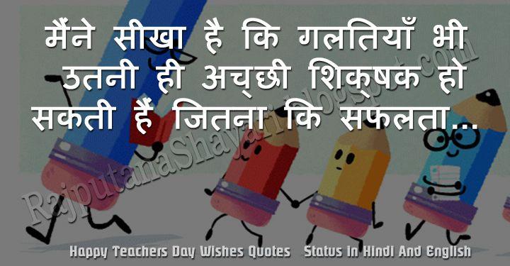 teachers day status happy teachers day quotes in english happy teachers day wishes photos happy teachers day m4hsunfo