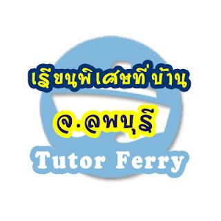 อยู่ ลพบุรี เรียนพิเศษที่บ้านกับเรา Tutor Ferry เรียนก่อนจ่ายที่หลัง สะดวก ปลอดภัย