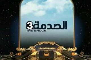 موعد مشاهدة برنامج الصدمة 3 وقتوات العرض والاعادة في رمضان 2018