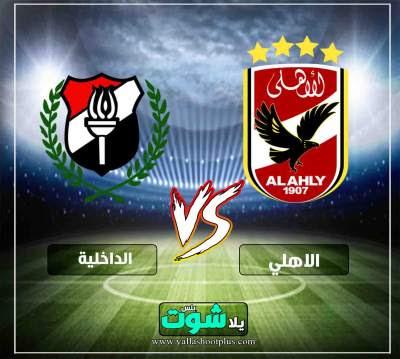 مشاهدة مباراة اهلي والداخلية بث مباشر في جول اليوم 20-2-2019 في الدوري المصري