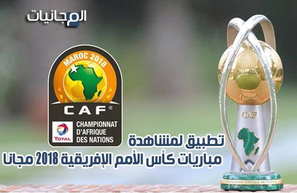 تطبيق لمشاهدة مباريات بطولة أمم إفريقيا للمحليين 2018 مجانا