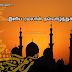 Ramadan (Ramzan) Quotes Images In Tamil | Kavithai Ulagam