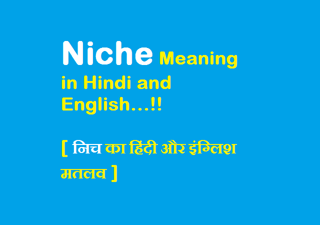 Niche Meaning in Hindi and English