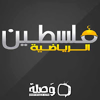 قناة فلسطين الرياضية مباشر