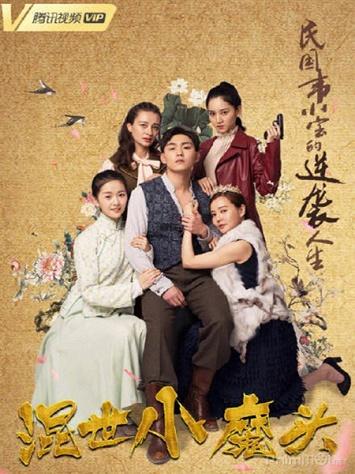 Hôn Thế Tiểu Ma Đầu - Hun Shi Xiao Mo Tou
