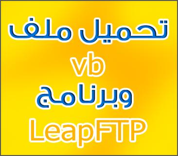 تحميل برنامج leapftp