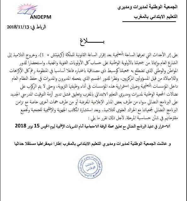 بلاغ جمعية مديري المدارس الابتدائية تعليق وقفات يوم الخميس