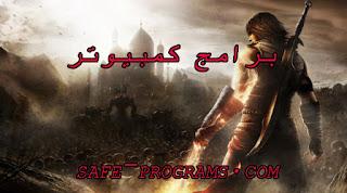 تحميل لعبة برنس اوف برسيا للكمبيوتر 2018 prince of Persia