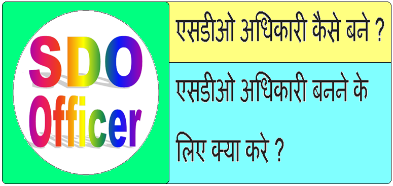 How to become a SDO in hindi