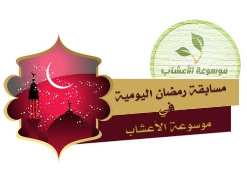 مسابقة رمضان