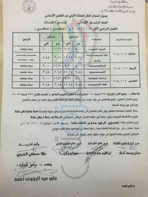 جدول امتحانات الصف الرابع الابتدائي 2018 الترم الاول محافظة الدقهلية