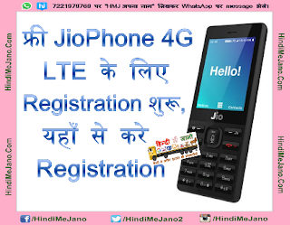 Tags- Jio 4G phone registration start, process to registration free JioPhone, JioPhone 4G Pre-Booking start, how to registration free JioPhone, jiophone com, jiophone booking, jiophone registration, jiophone specification, jio phone, jio phone book online, jio phone buy now, book jio phone online, jio phone india, jio phone kab aayega, jio phone ka price,