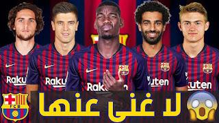 تعرف علي صفقات برشلونه و اسماء الاعبين الراحلين عن برشلونة كوتينيو على رأس القائمة و11 لاعبًا يستعدون لمغادرة برشلونة أثناء الصيف القادم.