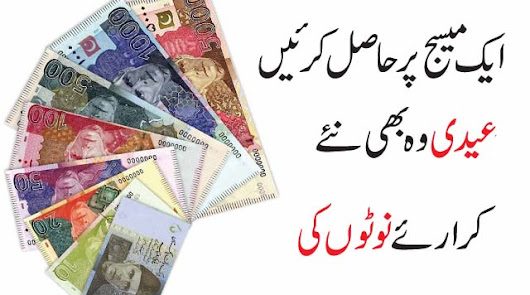 How to Get New Currency Notes in Pakistan